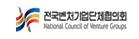 전국벤처기업단체협의회
