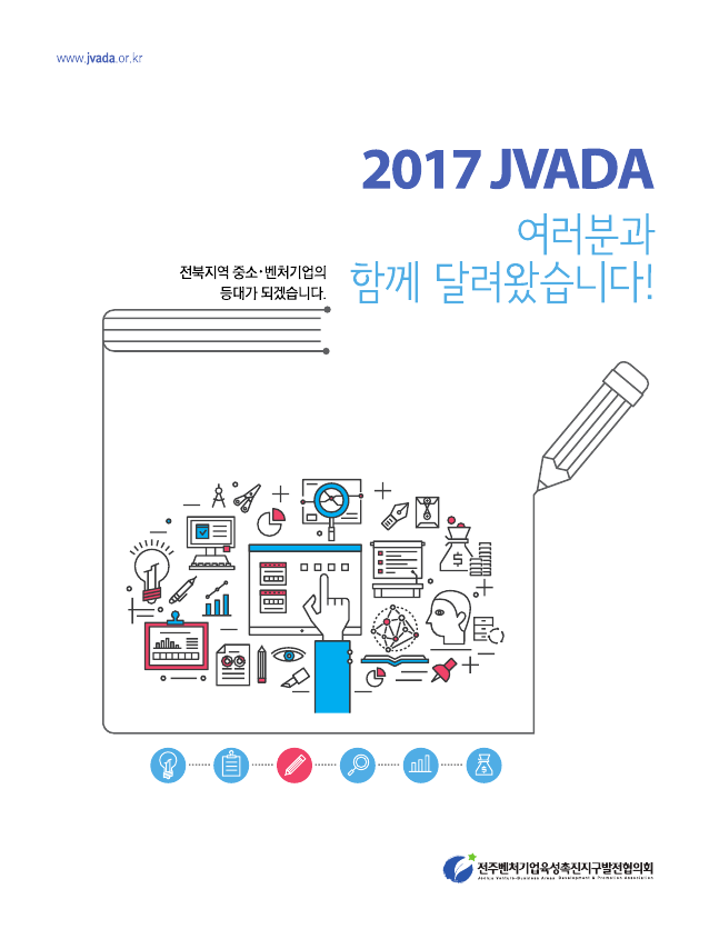 2017 JVADA 소개자료
