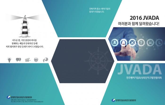 2016 JVADA 소개자료