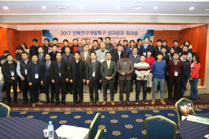 2017 전북연구개발특구 성과공유 워크숍