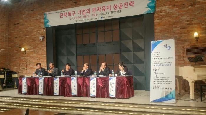 전북특구육성자문단 2차 포럼