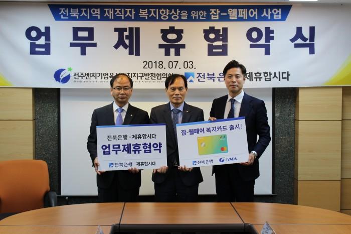 2018 잡-웰페어 사업 업무제휴협약식
